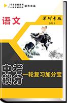 【中考锁分】语文一轮复习加分宝(深圳专版)
