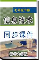 初中信息技术(清华大学版)七年级下册同步课件