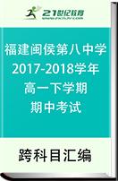 福建省闽侯县第八中学2017-2018学年高一下学期期中考试