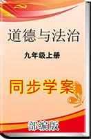 初中历史部编版九年级上册(2018)同步学案