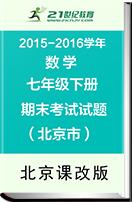 北京市2015-2016学年度七年级下学期期末考试数学试题汇编