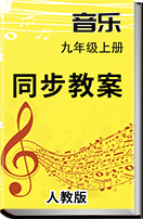 初中音樂人教版九年級上冊同步教案