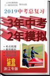 【备考2019】社会思品3年中考2年模拟专题复习