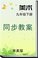 初中美术浙美版九年级下册同步教案
