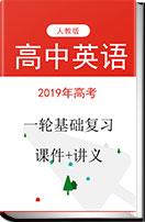 2019版高考英语新创新一轮(实用课件+精致讲义)浙江专版