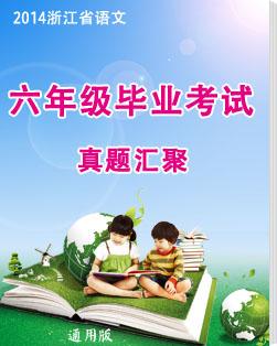 试卷:2014浙江省小学语文毕业考试卷(真题)