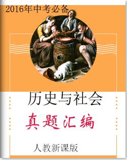 2016年浙江省中考歷史與社會真題分單元匯編(含解析)(適用于人教版新課標)