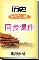 初中历史华师大版九年级上册同步课件