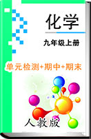 人教版九年级化学上册(单元检测+期中+期末)