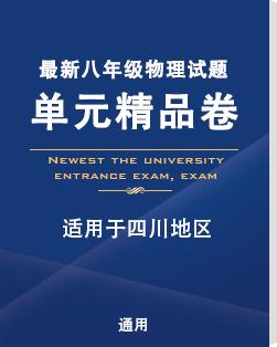 2015年四川地区八年级物理月考、期中、期末综合试卷