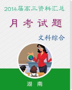 湖南省2014届高三文综月考试题汇总