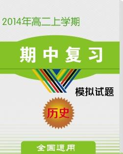 2014年高二上学期期中复习(历史)