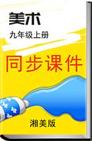 初中美术湘美版九年级上册同步课件