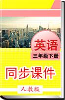 小学英语人教版(PEP)三年级下册同步课件