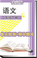 北京版小學語文二年級下冊單元測試+期中期末卷