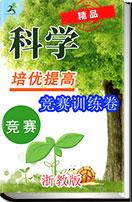 最新浙教版科学培优提高竞赛训练营(七年级)