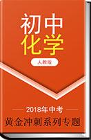 2018年中考化学备考黄金冲刺系列专题(原卷+解析)