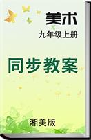 初中美术湘美版九年级上册同步教案