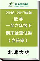 2016-2017学年小学数学北师大版一至六年级下册期末检测试卷(含答案)