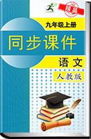 人教版语文九年级上册课文同步精品课件