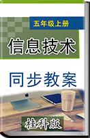 小學信息技術桂科版五年級上冊同步教案