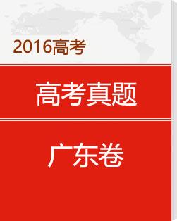 2016广东高考试题及答案下载(汇总)