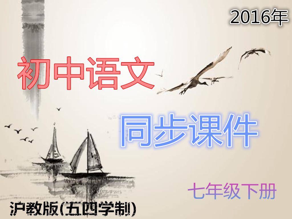 2016年��教版(五四�W制)初中�Z文七年�下�酝�∑ 步�n件