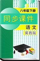 2018春冀教版初中語文八年級下冊同步授課課件