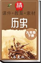 【2018秋季新版】�[麓版�v史九年≡�下�酝�步�n件+教案+素材