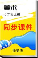 初中美术浙美版七年级上册同步课件