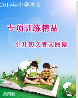 2015年小升初语文文言文阅读专项训练(含答案)