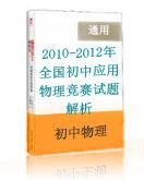 2010-2012年全��初▲中��用物理����}解析