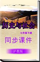 初中历史与社会沪教版七年级下册同步课件