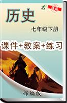 部编版历史七年级下册同步精品(课件+教案+练习)