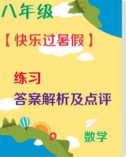 2014年八年級快樂過暑假數學練習、答案解析及點評(江蘇科學技術出版社)