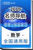 【2019名师导航】数学中考一轮总复习学案(全国版)