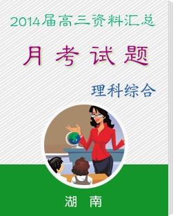 湖南省2014届高三理综月考试题汇总