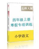 北师大版小学语文四年级上册寒假专项训练