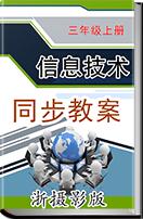 小学信息技术浙摄影版三年级上册同步教案