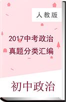 2017中考政治真�}分��R太弱�