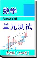 2016-2017学年初中数学鲁教版(五四制)六年级下册单元测试