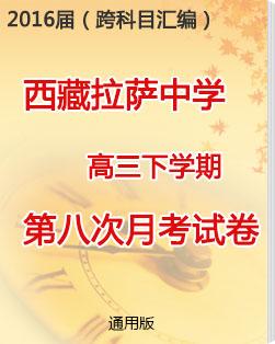 西藏拉萨中学2016届高三下学期第八次月考试卷(跨科目汇编)