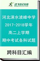 河北省涞水波峰中学2017-2018学年高二上学期期中考试各科试题(Word版,含答案)