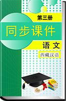 初中语文人教版(西藏汉语)第三册同步课件