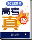 2018年浙江省高考真题及答案解析