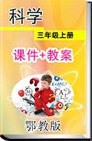 鄂教版科学三年级上册同步课件+教案
