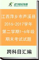 【最新】江西省萍乡市芦溪县2016-2017学年第二学期1-6年级各科期末考试各科试题
