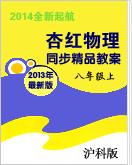 《杏红物理》沪科版八年级上册同步教学教案
