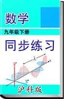 2016-2017学年初中数学沪科版九年级下册同步练习