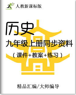 初中历史人教新课标版九年级上册同步资料(课件+教案+练习)